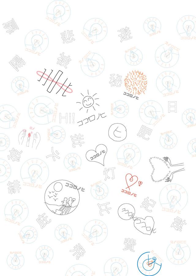 121221表紙検討 [更新済み].jpg