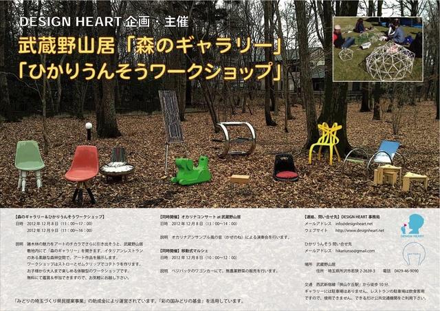 武蔵野山居cs3.jpg